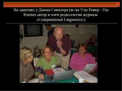На занятиях у Джона Синклера (м-лы Уты Ремер - Uta Roemer автор и член редкол...