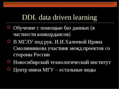 DDL data driven learning Обучение с помощью баз данных (в частности конкордан...