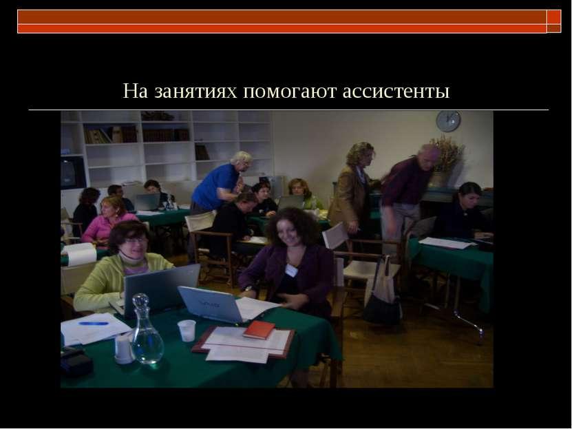 На занятиях помогают ассистенты