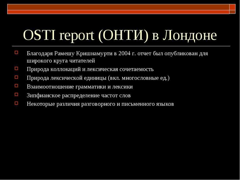 OSTI report (ОНТИ) в Лондоне Благодаря Рамешу Кришнамурти в 2004 г. отчет был...