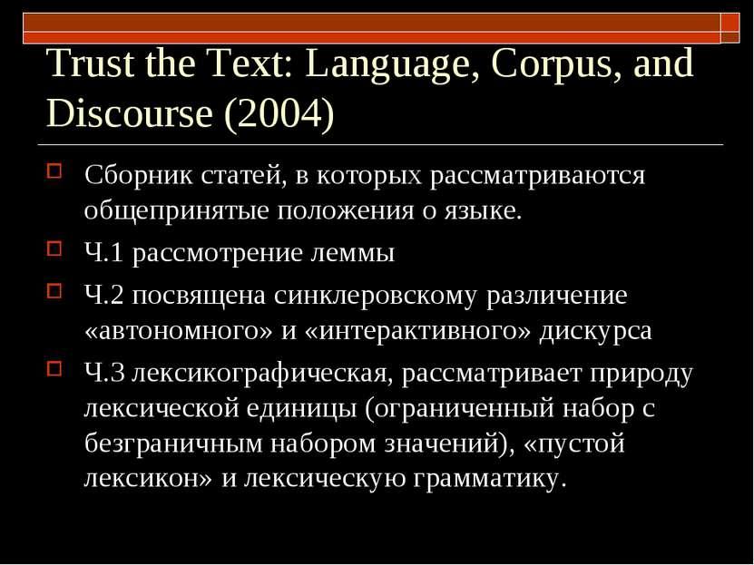 Trust the Text: Language, Corpus, and Discourse (2004) Cборник статей, в кото...