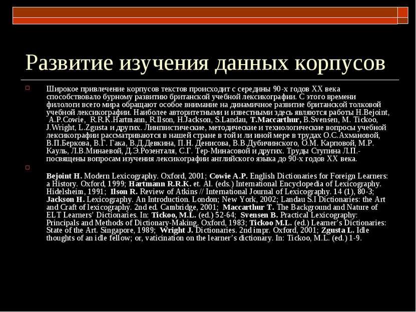 Развитие изучения данных корпусов Широкое привлечение корпусов текстов происх...