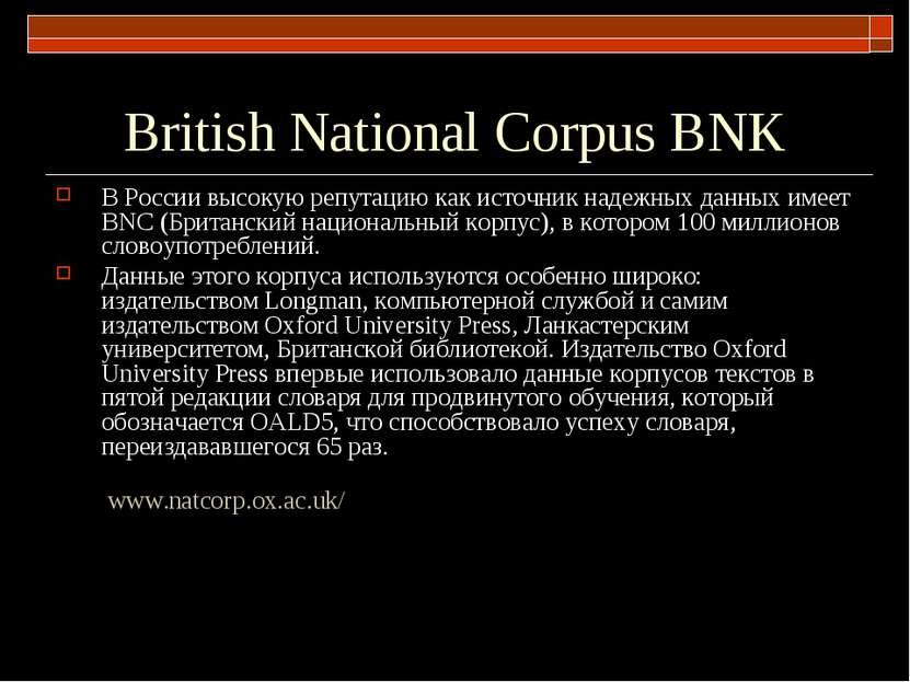 British National Corpus BNK В России высокую репутацию как источник надежных ...