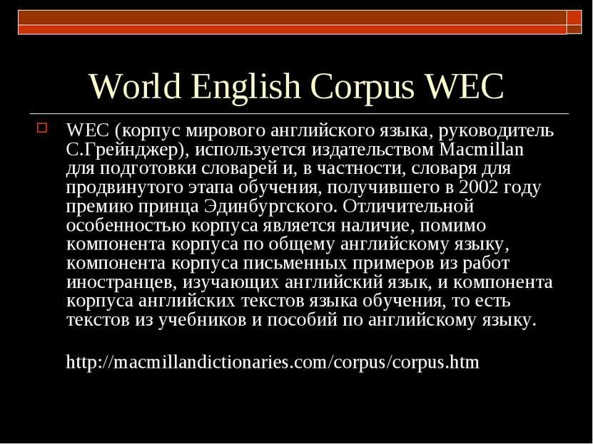 World English Corpus WEC WEC (корпус мирового английского языка, руководитель...