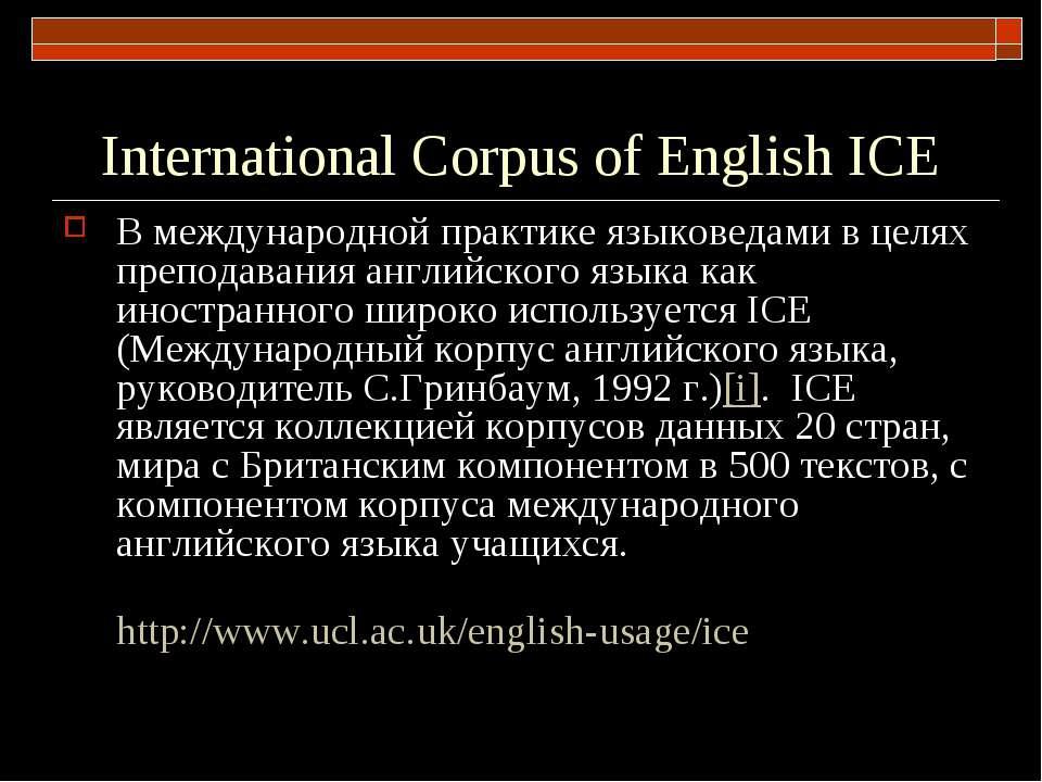 International Corpus of English ICE В международной практике языковедами в це...