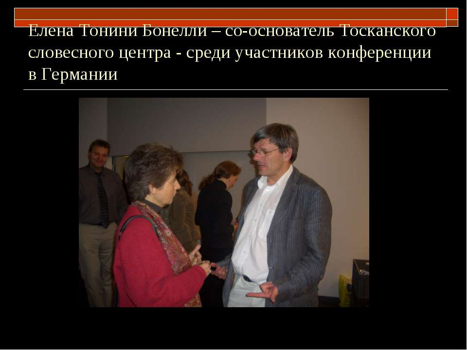 Елена Тонини Бонелли – со-основатель Тосканского словесного центра - среди уч...