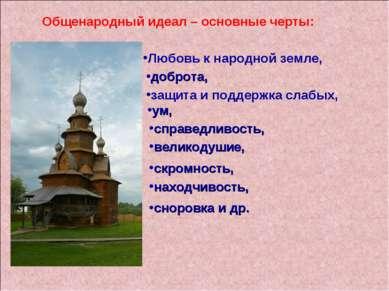 Общенародный идеал – основные черты: Любовь к народной земле, доброта, защита...