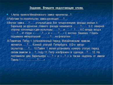 Задание. Впишите недостающие слова. 1.Автор проекта Михайловского замка –архи...