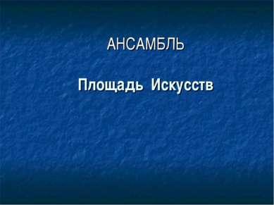 Площадь Искусств АНСАМБЛЬ