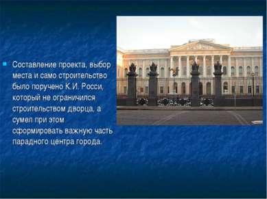 Составление проекта, выбор места и само строительство было поручено К.И. Росс...