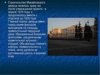 Строительство Михайловского дворца началось сразу же после утверждения проект...