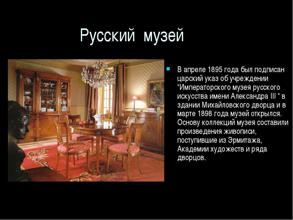 """Русский музей В апреле 1895 года был подписан царский указ об учреждении """"Имп..."""