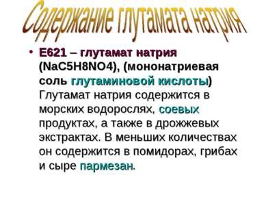 Е621 – глутамат натрия (NaC5H8NO4), (мононатриевая соль глутаминовой кислоты)...