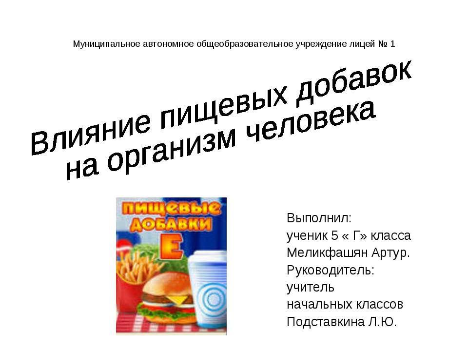 Муниципальное автономное общеобразовательное учреждение лицей № 1 Выполнил: у...
