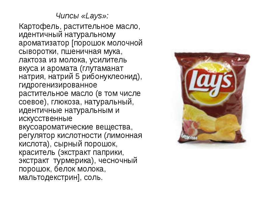 Чипсы «Lays»: Картофель, растительное масло, идентичный натуральному ароматиз...