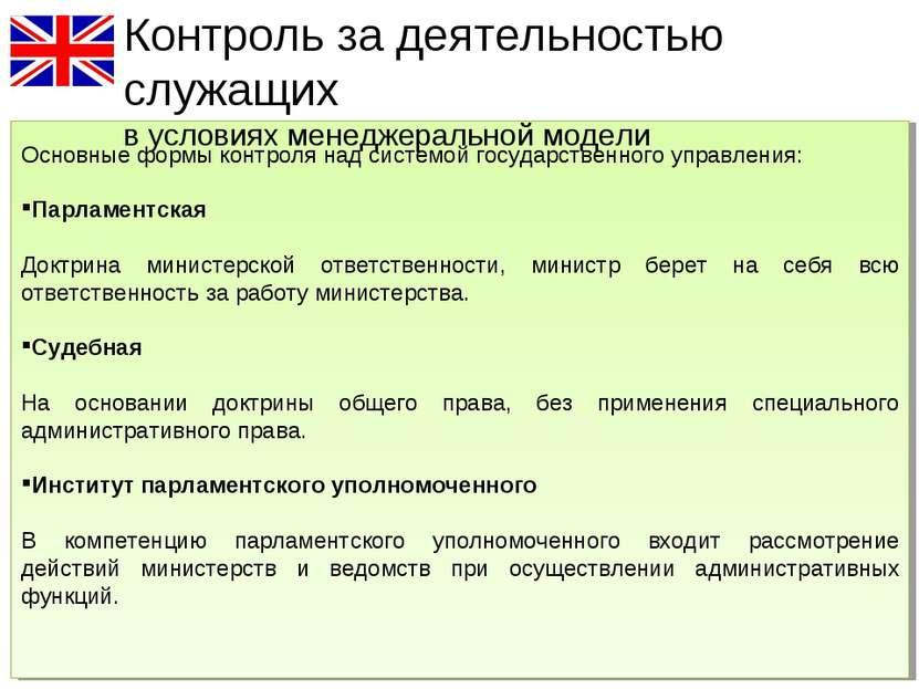 Основные формы контроля над системой государственного управления: Парламентск...