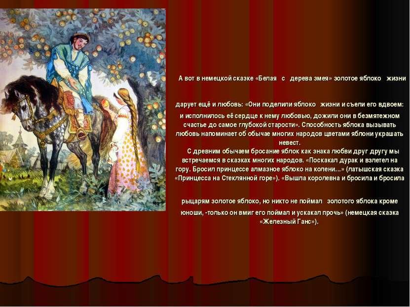 А вот в немецкой сказке «Белая с дерева змея» золотое яблоко жизни дарует ещё...