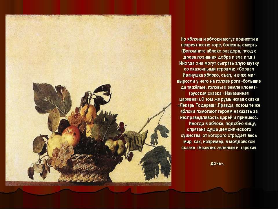 Но яблоня и яблоки могут принести и неприятности: горе, болезнь, смерть (Вспо...