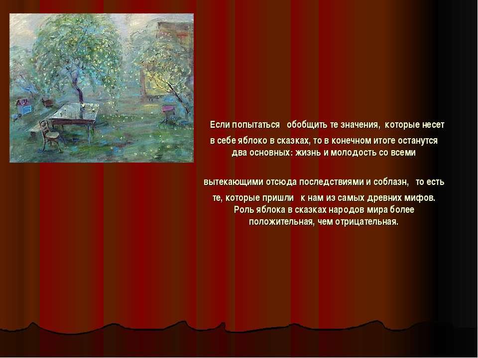 Если попытаться обобщить те значения, которые несет в себе яблоко в сказках, ...