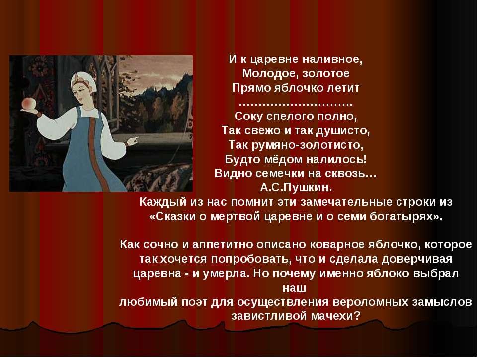 И к царевне наливное, Молодое, золотое Прямо яблочко летит ……………………….. Соку с...
