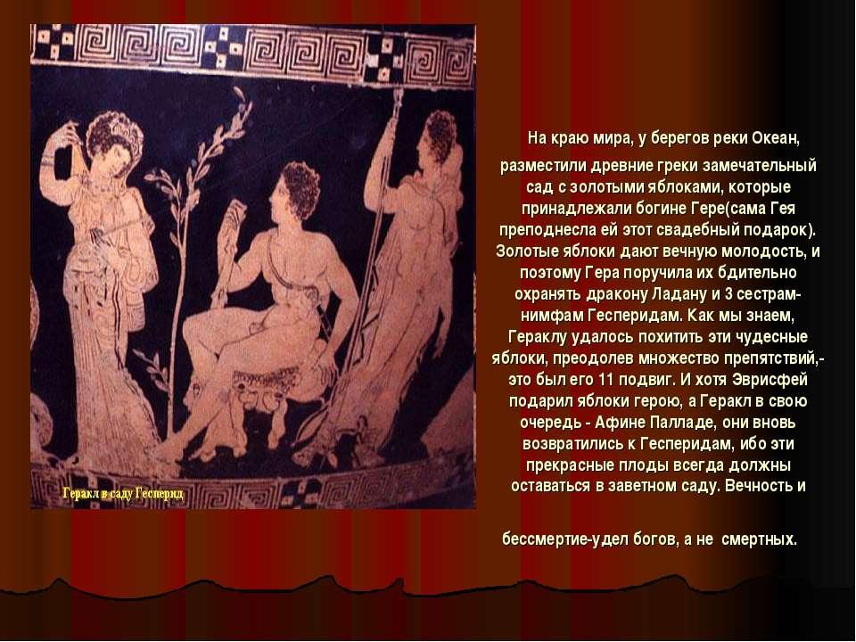 На краю мира, у берегов реки Океан, разместили древние греки замечательный са...