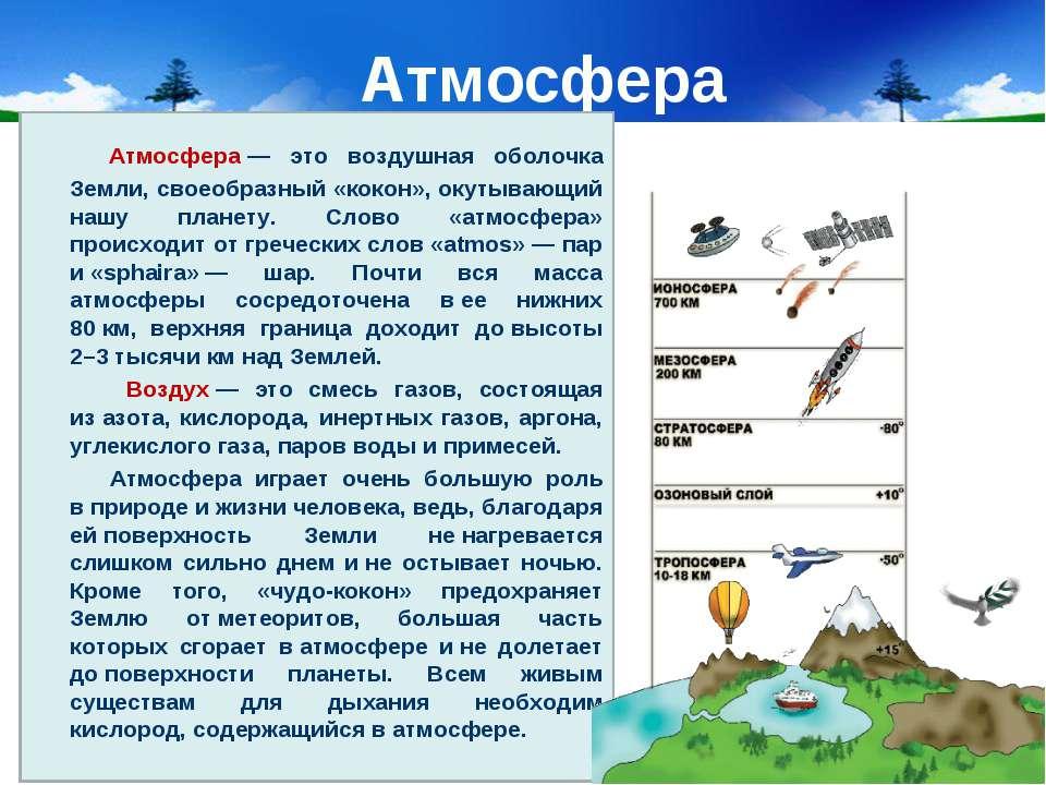 Атмосфера Атмосфера— это воздушная оболочка Земли, своеобразный «кокон», оку...