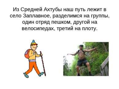 Из Средней Ахтубы наш путь лежит в село Заплавное, разделимся на группы, один...