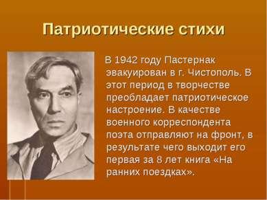 Патриотические стихи В 1942 году Пастернак эвакуирован в г. Чистополь. В этот...