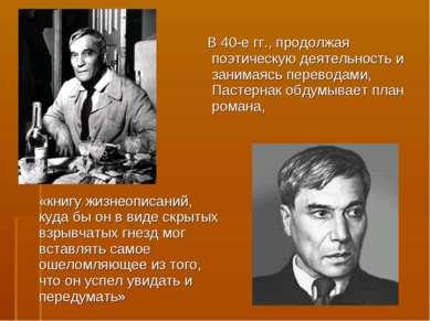 В 40-е гг., продолжая поэтическую деятельность и занимаясь переводами, Пастер...