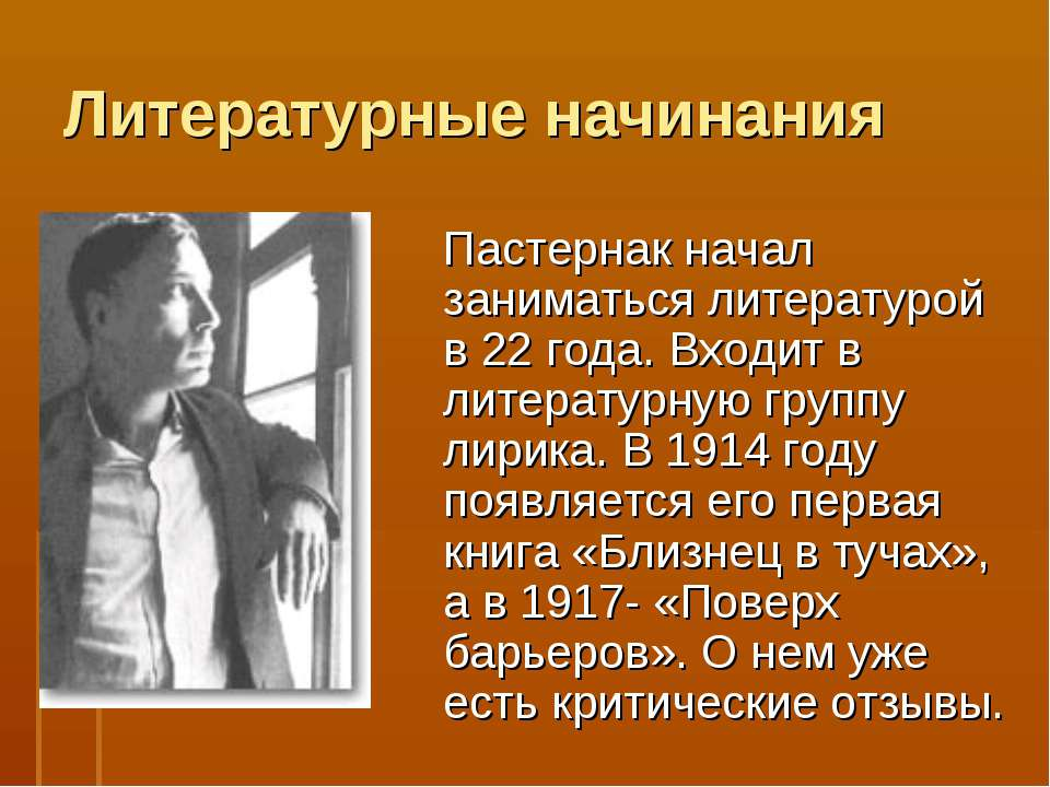 Литературные начинания Пастернак начал заниматься литературой в 22 года. Вход...