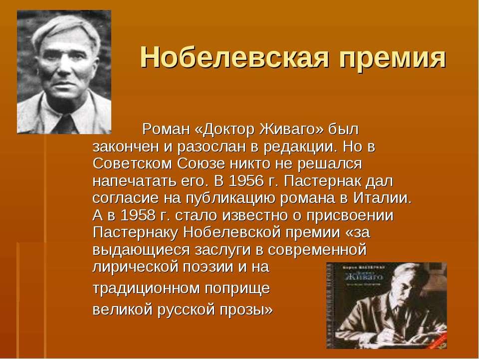 Нобелевская премия Роман «Доктор Живаго» был закончен и разослан в редакции. ...