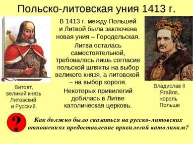 Польско-литовская уния 1413 г. В 1413 г. между Польшей и Литвой была заключен...