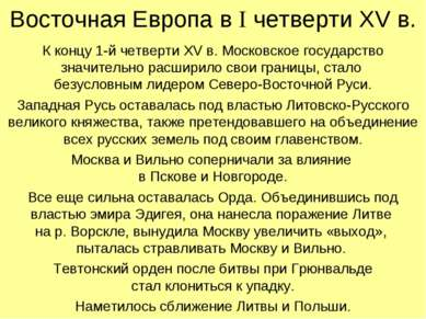 Восточная Европа в I четверти XV в. К концу 1-й четверти XV в. Московское гос...