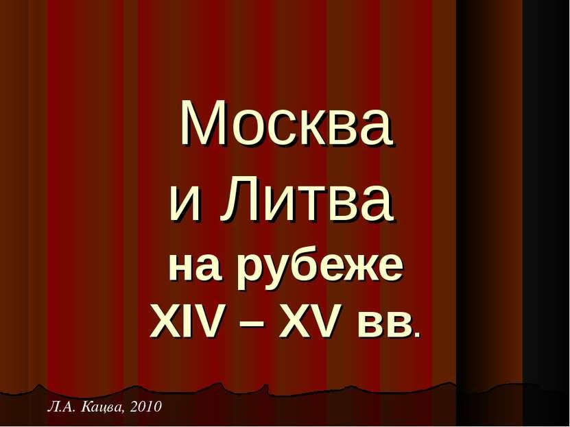 Москва и Литва на рубеже XIV – XV вв. Л.А. Кацва, 2010