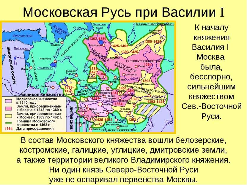 Московская Русь при Василии I К началу княжения Василия I Москва была, бесспо...