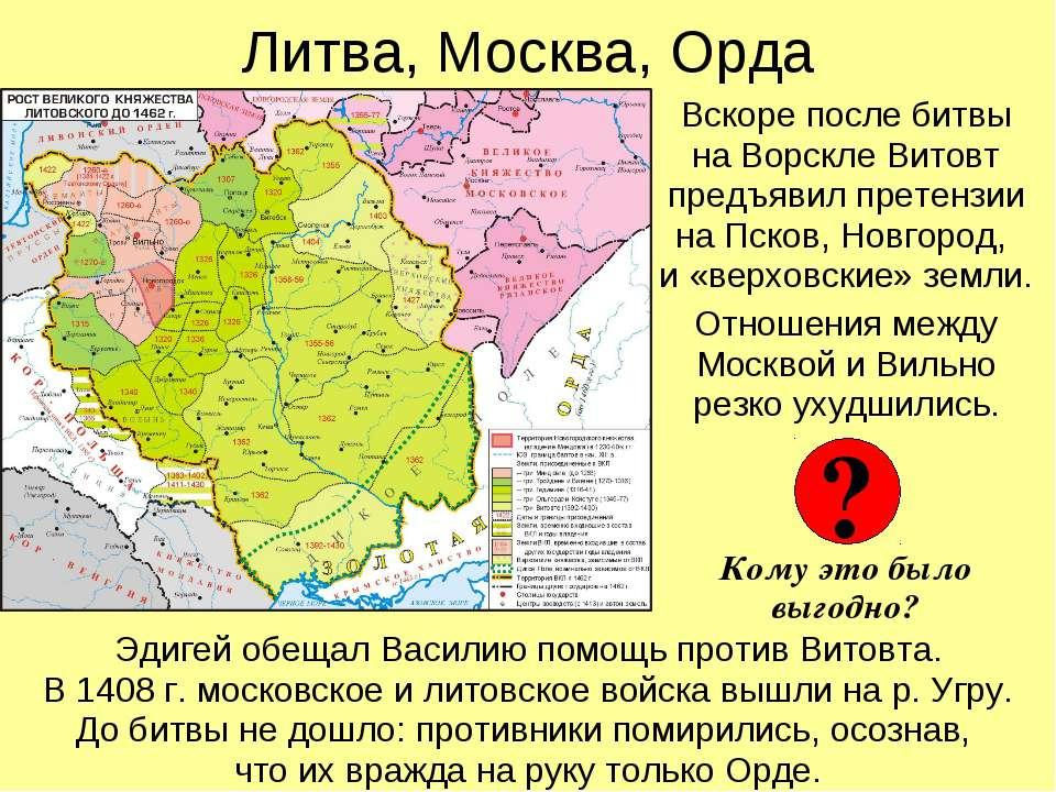 Литва, Москва, Орда Вскоре после битвы на Ворскле Витовт предъявил претензии ...
