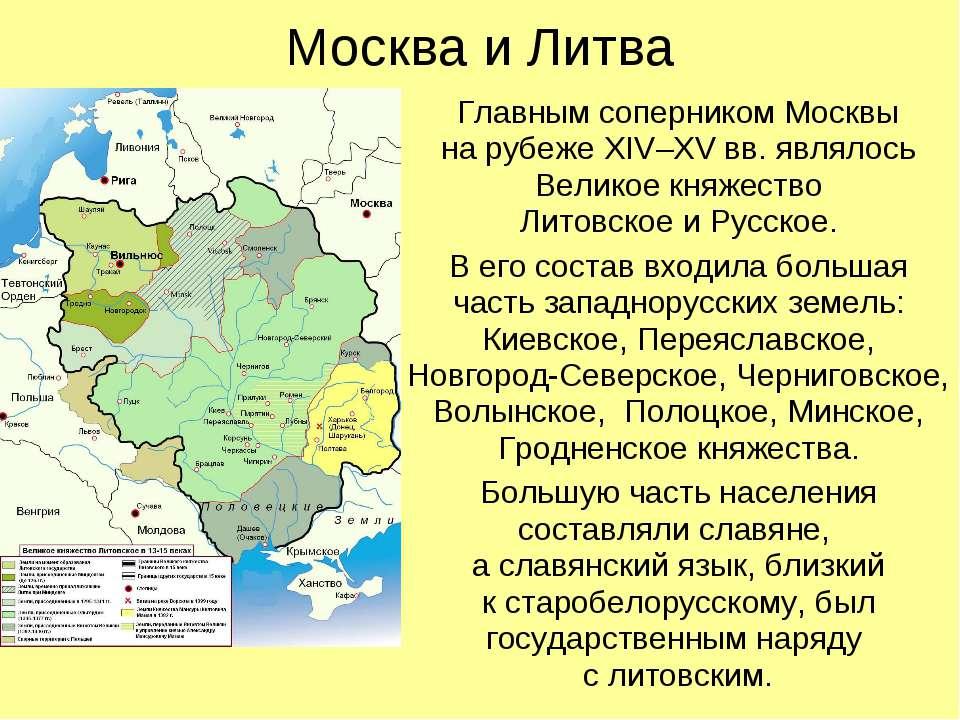 Москва и Литва Главным соперником Москвы на рубеже XIV–XV вв. являлось Велико...