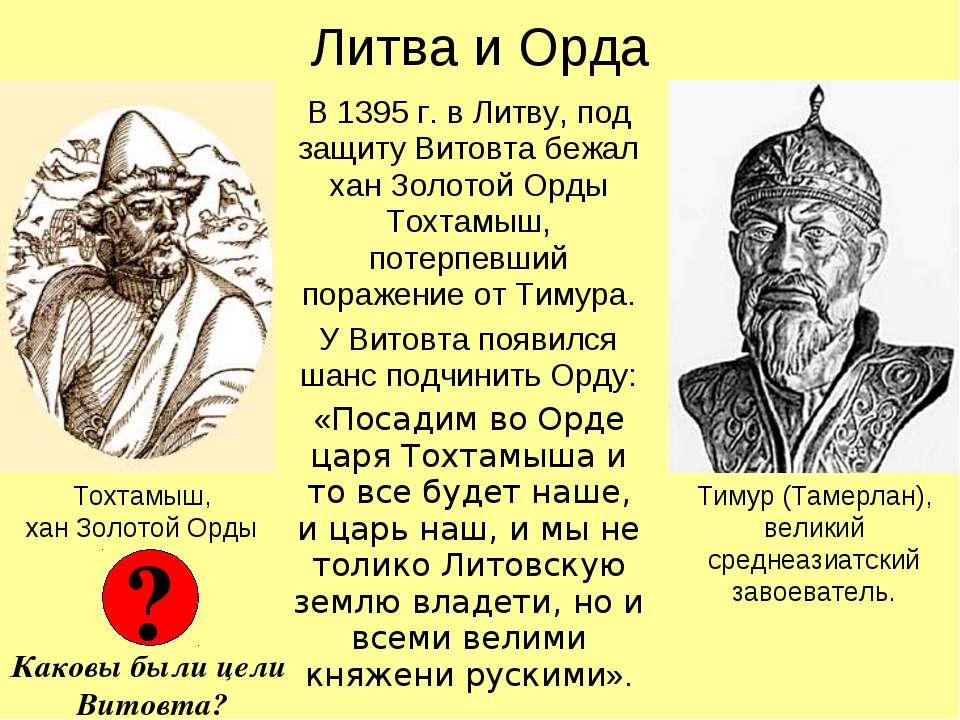 Литва и Орда В 1395 г. в Литву, под защиту Витовта бежал хан Золотой Орды Тох...