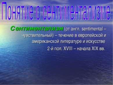 Сентиментализм (от англ. sentimental – чувствительный) – течение в европейско...