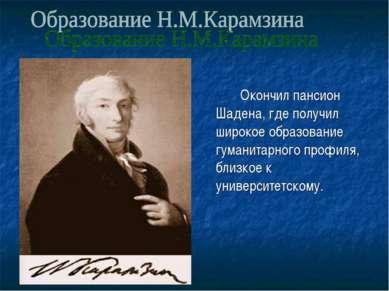 Окончил пансион Шадена, где получил широкое образование гуманитарного профиля...