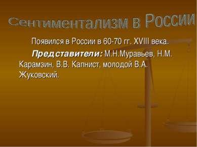 Появился в России в 60-70 гг. XVIII века. Представители: М.Н.Муравьев, Н.М. К...