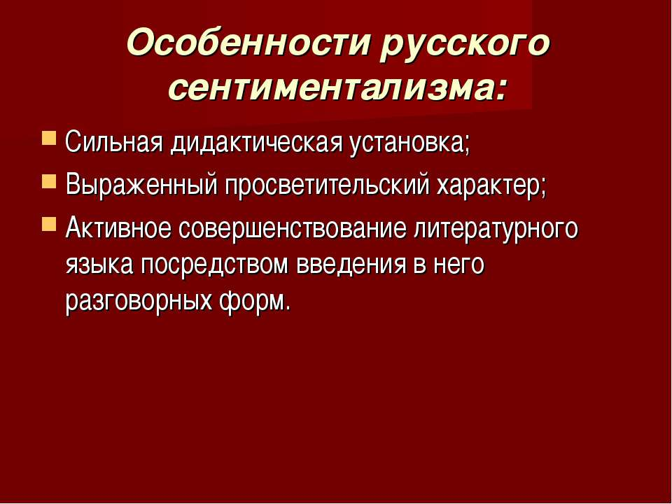 Особенности русского сентиментализма: Сильная дидактическая установка; Выраже...