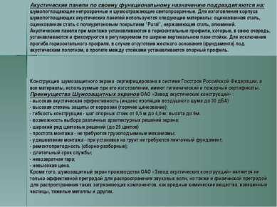 Конструкция шумозащитного экрана сертифицирована в системе Госстроя Российс...