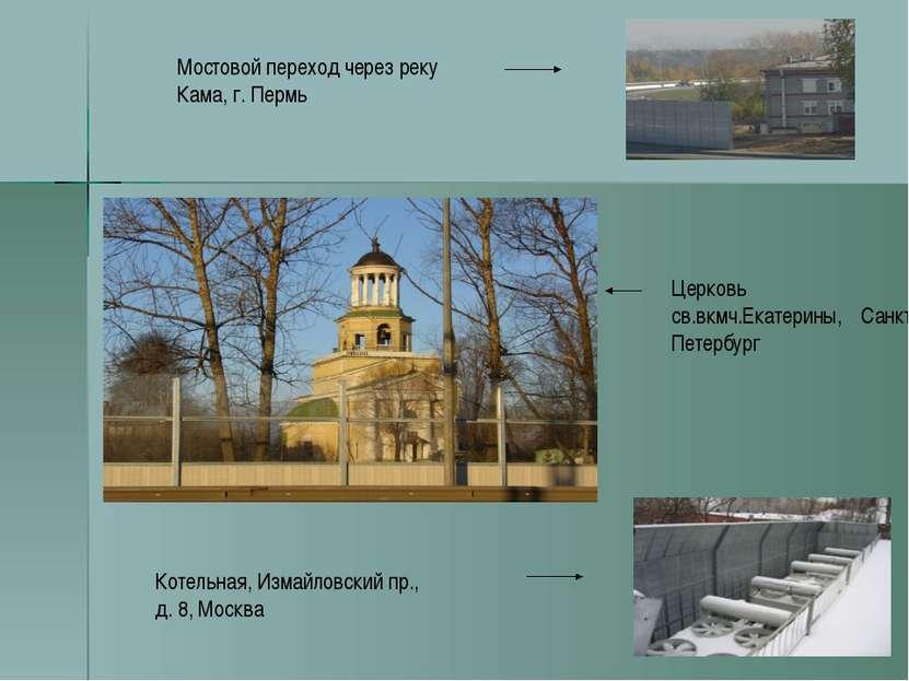 Мостовой переход через реку Кама, г. Пермь Церковь св.вкмч.Екатерины, Санкт-П...