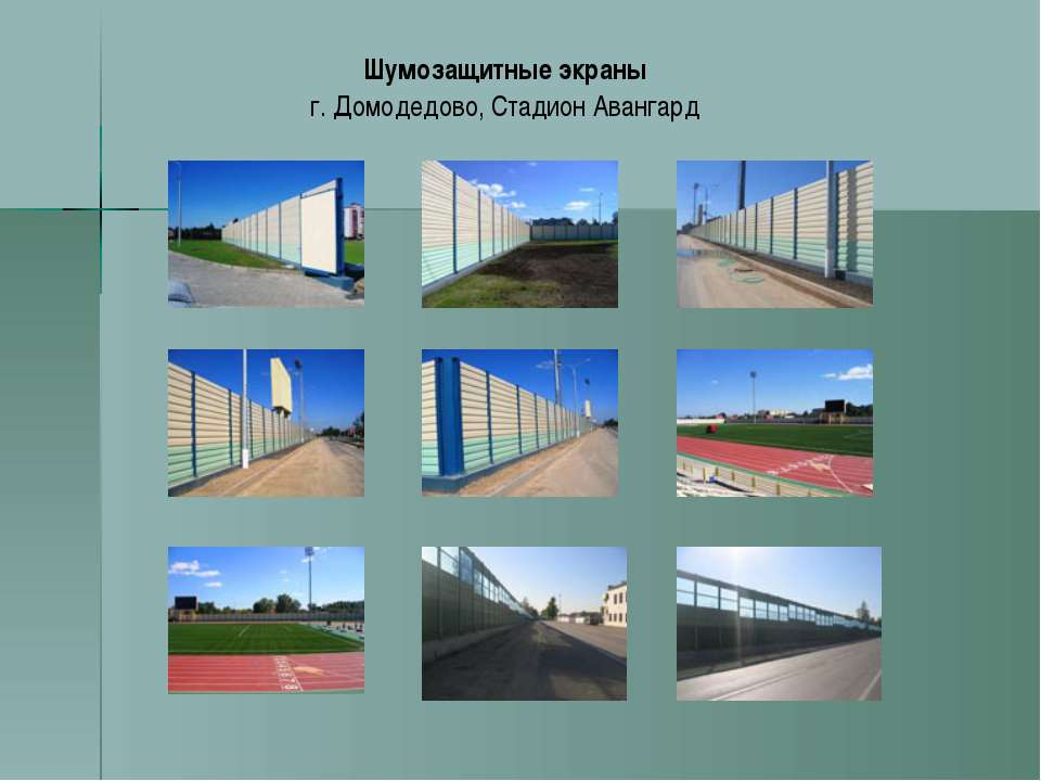 Шумозащитные экраны г. Домодедово, Стадион Авангард