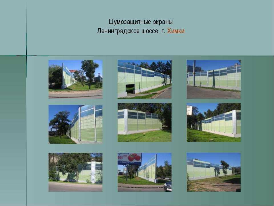 Шумозащитные экраны Ленинградское шоссе, г. Химки