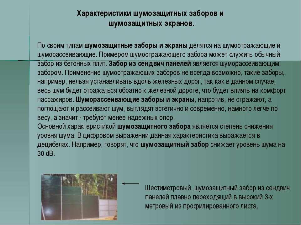 Характеристики шумозащитных заборов и шумозащитных экранов. По своим типам шу...