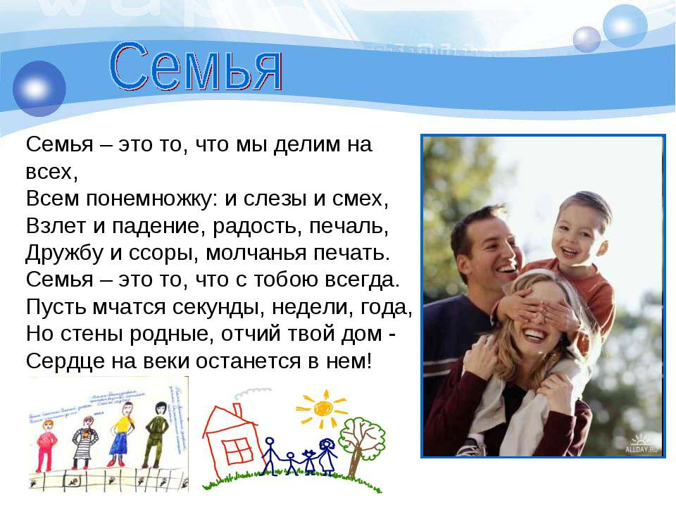 """Презентация """"Семья - ячейка общества"""" - скачать бесплатно"""