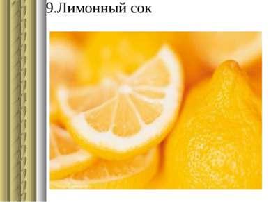 9.Лимонный сок