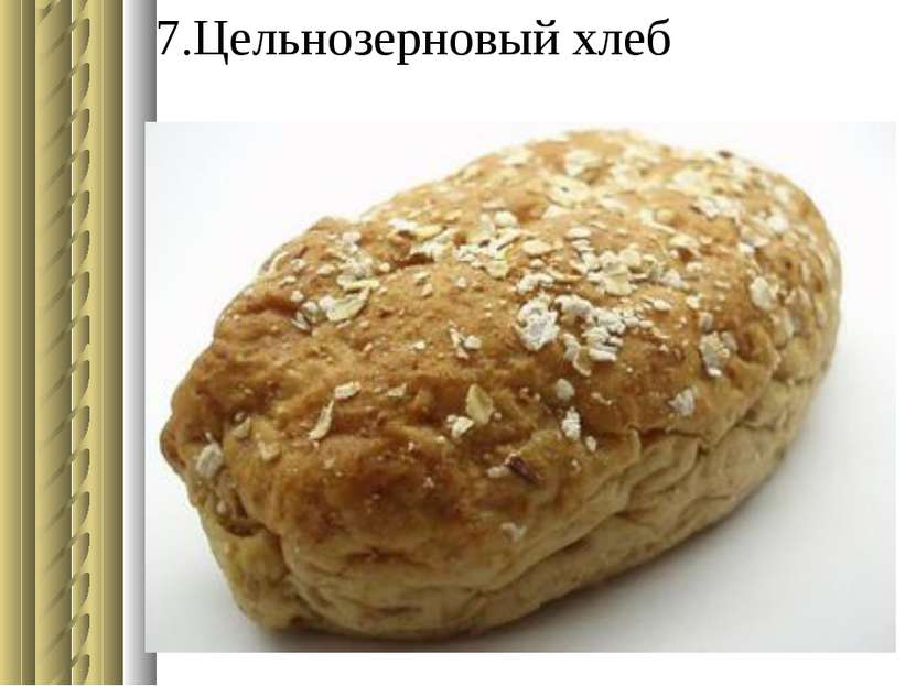 7.Цельнозерновый хлеб